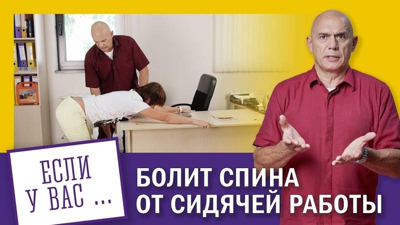 Болит спина от сидячей работы? Упражнения для спины в офисе 0