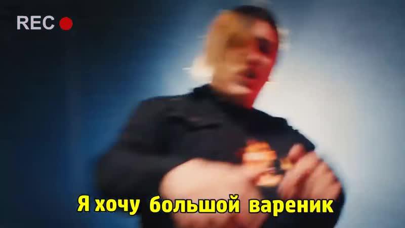 Как снимали- Грустная песня - Thrill Pill, Егор Крид, Morgenshtern.mp4