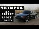КУПИ-ПРОДАЙ 57/1 БОДРАЯ 2114 ЗА 62000р. перекупы авто)
