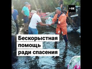 Люди объединяются, чтобы помочь пострадавшим при паводке в Иркутской области