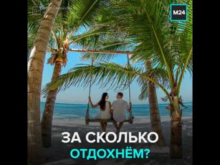 Сколько будет стоить отдых на российских курортах в этом году  Москва 24
