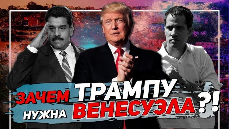 Вот ЗАЧЕМ Трампу НУЖНА Венесуэла! | П.и.К | Наталья Корецкая