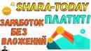 SharaToday - ТОП КРАН ПО ЗАРАБОТКУ БЕЗ ВЛОЖЕНИЙ ПЛАТИТ!