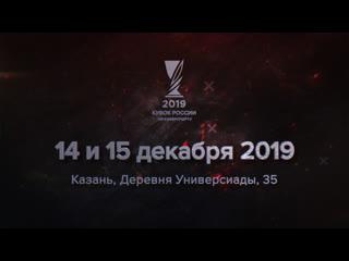 Гранд-финал Кубка России по киберспорту в Казани | Анонс