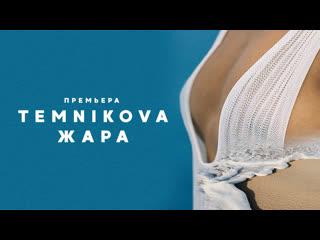Премьера! Елена Темникова - Жара (Official audio)