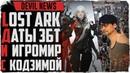 Devil News. ЗБТ Lost Ark, Кодзима на Игромире и новости игр!