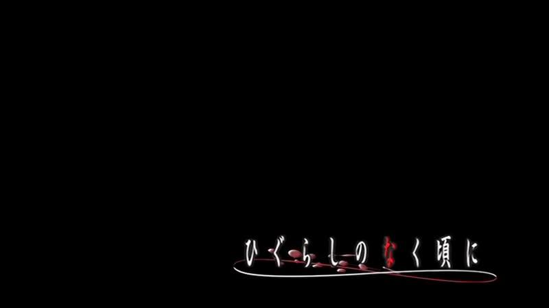 Когда плачут цикады Эндинг Higurashi no Naku Koro ni Ending