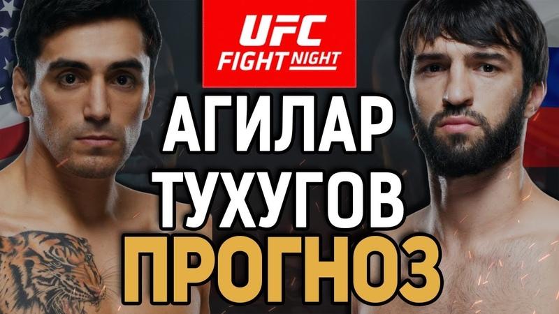 ЗУБАЙРА НЕ ПОТЯНЕТ! Кевин Агилар vs Зубайра Тухугов Прогноз к UFC on ESPN 26