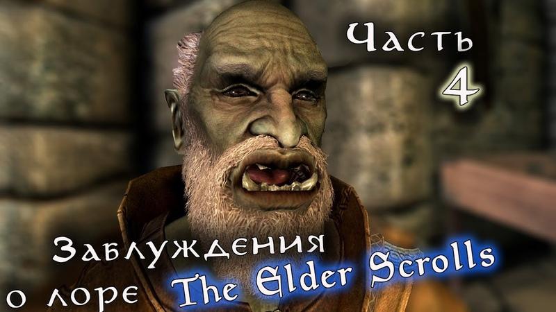Заблуждения о лоре TESO НЕКАНОН и другие The Elder Scrolls