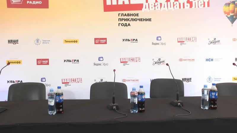 Пресс-конференция на поле «Нашествия»