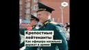 Крепостные лейтенанты как офицера насильно держат в армии