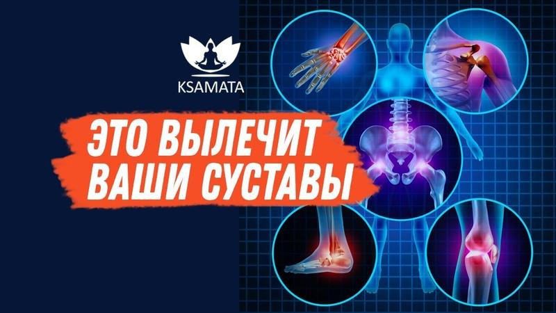 Как убрать боль в спине? Восстановление и лечение позвоночника. Лечение суставов.