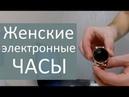 ⌚ Женские электронные часы. Обзор на женские электронные часы. Shopsstore