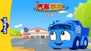 Tire Town School 1: First Day of School (汽车学校 1: 上学第一天) | Level 1 | Chinese | By Little Fox