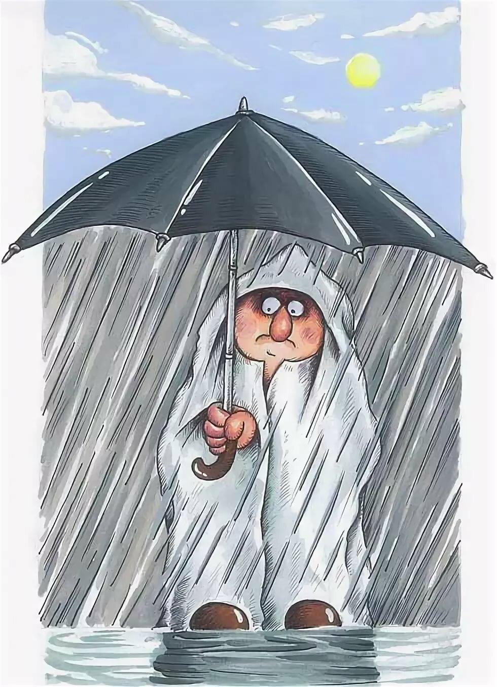 Дождливая погода картинки прикольные с надписями