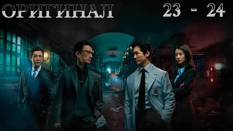 Доктор заключённый Doctor Prisoner - 23 и 24 40 (оригинал без перевода)
