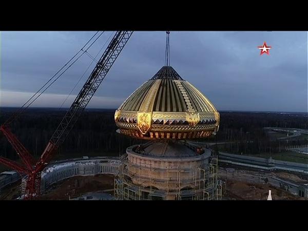 Центральный купол подняли на Главный храм ВС РФ