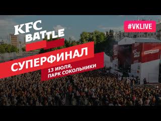 Суперфинал KFC BATTLE Москва 13 июля