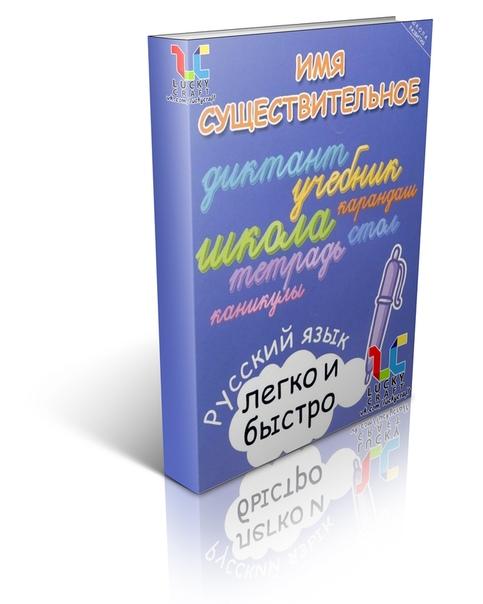 Серия книг: «РУССКИЙ ЯЗЫК ЛЕГКО И БЫСТРО». Младшим школьникам.