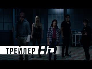 Новые мутанты   Официальный трейлер