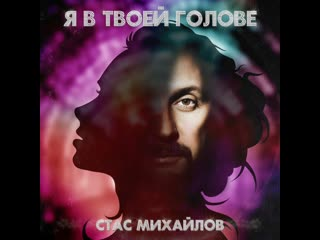 Стас Михайлов - Я в твоей голове