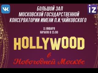 Праздничный концерт Hollywood в Новогодней Москве в БЗК консерватории Чайковского