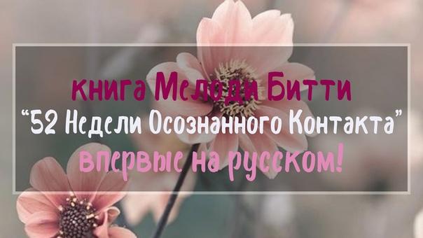 Ещё одна книга Мелоди Битти на русском языке!