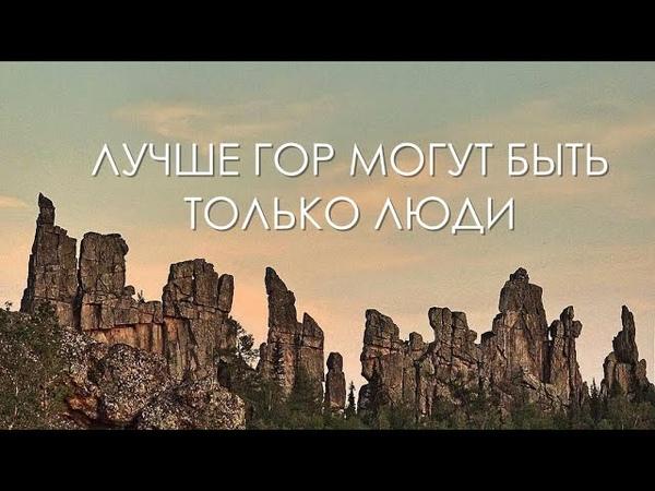 Онлайн проект Кино про Жизнь выпуск 4 Лучше гор могут быть только люди