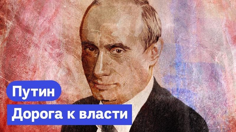 Путин Начало КГБ мэрия СПб Чечня и взрывы домов