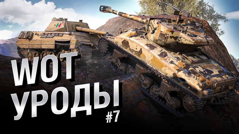 WOT Уроды Выпуск №7 от Bad Tanks World of Tanks