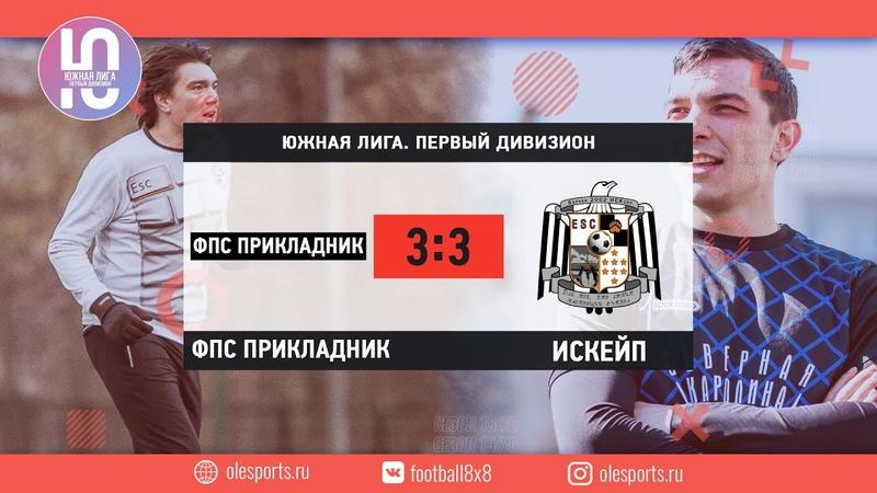 Общегородской турнир OLE в формате 8х8. XIII сезон. ФПС Прикладник - ИСКейп