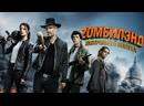 Зомбиленд 2 Контрольный выстрел HD издание