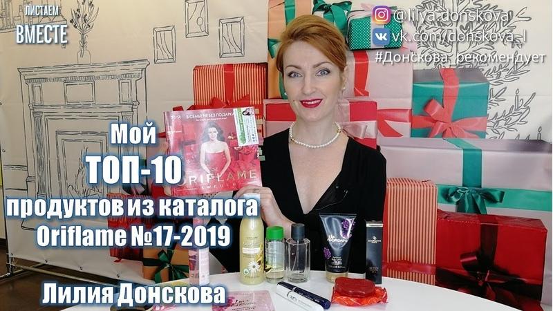 МОЙ ТОП-10 ПРОДУКТОВ Из Каталога Oriflame №17/2019 (Лилия Донскова)