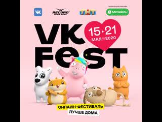 Онлайн фестиваль VK Fest 2020 | 15  21 мая
