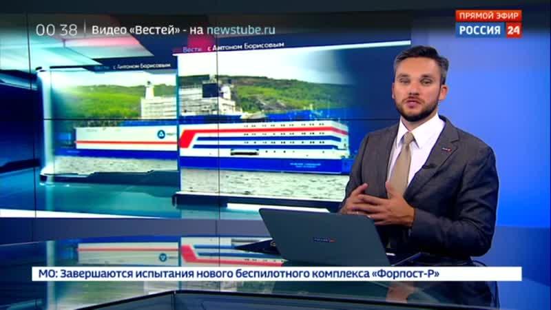плавучая атомная станция академик Ломоносов последние новости — Яндекс нашлось 7млнрезультатов