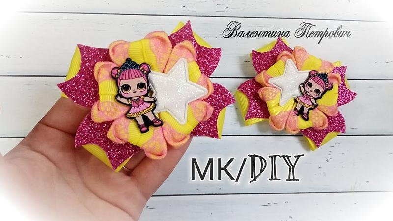 Бантики из репсовых лент с куколкой ЛОЛ МК канзаши необычный лепесток канзаши DIY rep ribbon bows