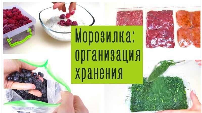 Как КОМПАКТНО сложить продукты в МОРОЗИЛЬНОЙ КАМЕРЕ холодильника ❄ Организация хранения на кухне