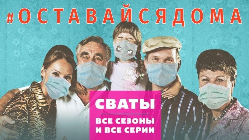 ОставайсяДома Сериалы Сваты и Байки Митяя Все серии подряд