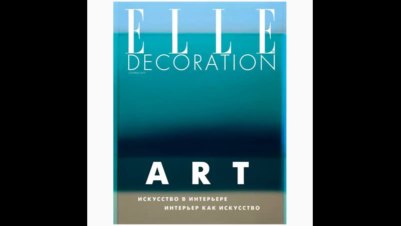 ELLE Decoration сентябрь 2019