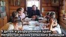 9 детей и разрушенный храм Непростая жизнь сельского батюшки