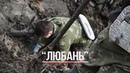 Любань - документальный фильм (rus/eng subtitles)