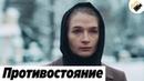 ЗАХВАТЫВАЮЩИЙ ФИЛЬМ ДО СЛЕЗ Противостояние Русские сериалы 2018 мелодрамы новинки кино