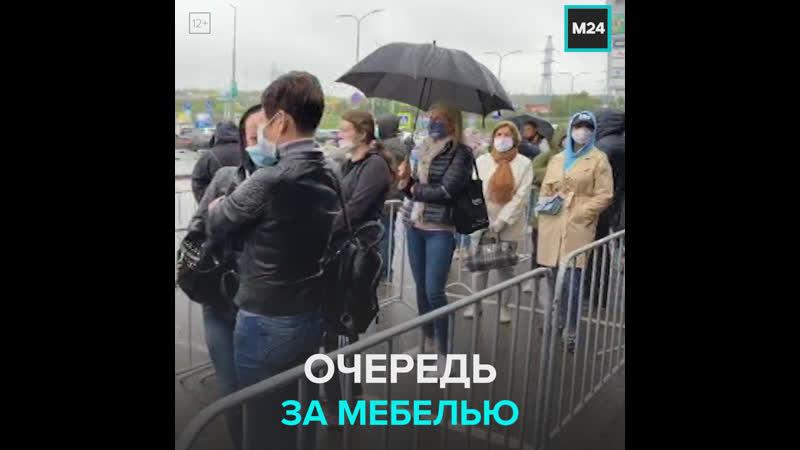 Москвичи выстроились в очередь в магазин IKEA Москва 24