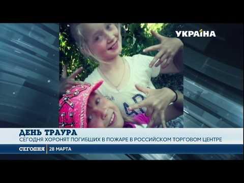 В Кемерове хоронят погибших в пожаре в торговом центре Зимняя вишня