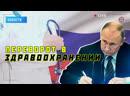 Путин поручил немедленно исправить ситуацию в медицине