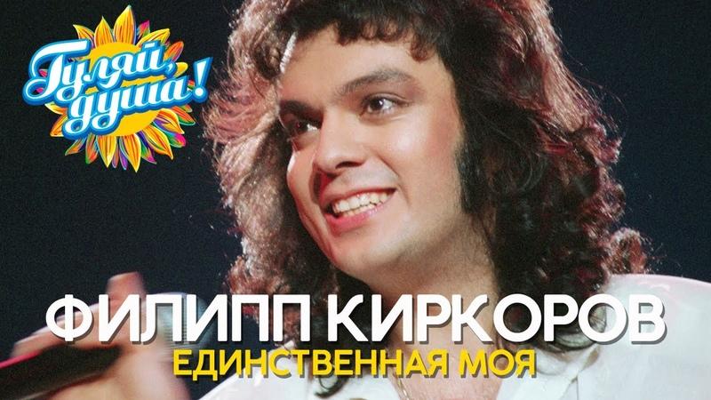 Филипп Киркоров - Единственная моя - Сборник видеоклипов 90х