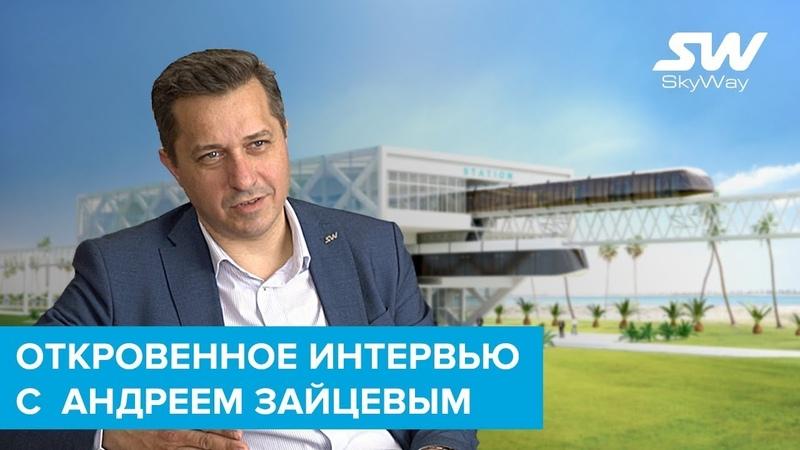 Откровенное интервью с топ менеджером SkyWay Андреем Зайцевым