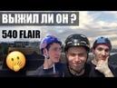 Tоп BMX трюки|540 Flair!|Ирек Ризаев и другие прорайдеры уничтожили новый секретный скейтпарк,жесть!
