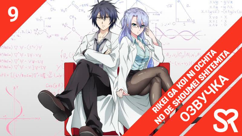 озвучка 9 серия Rikei ga Koi ni Ochita no de Shoumei shitemita Наука влюблена и мы докажем это SovetRomantica