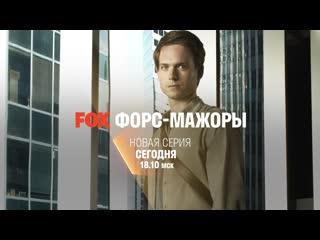 Форс-мажоры   FOX